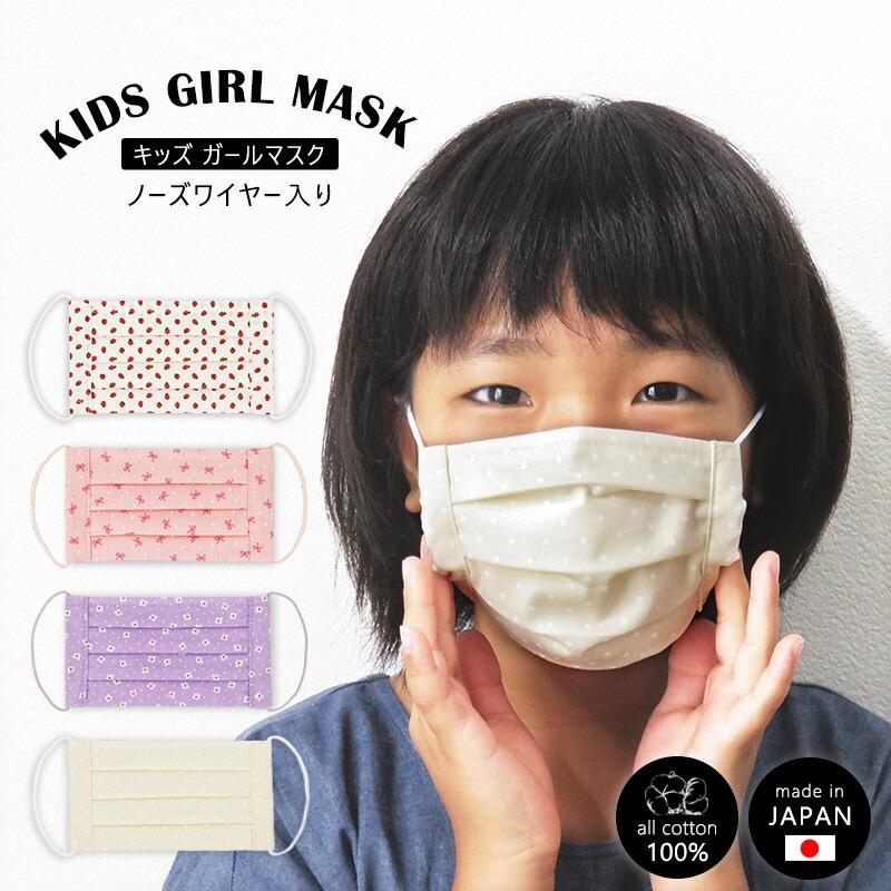 かわいい 子供用マスク