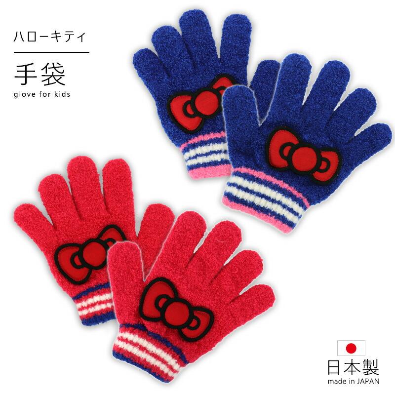 キッズ手袋