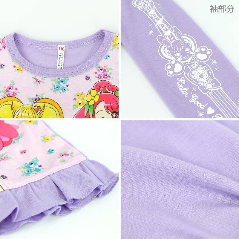 ヒーリングっどプリキュア光るパジャマ