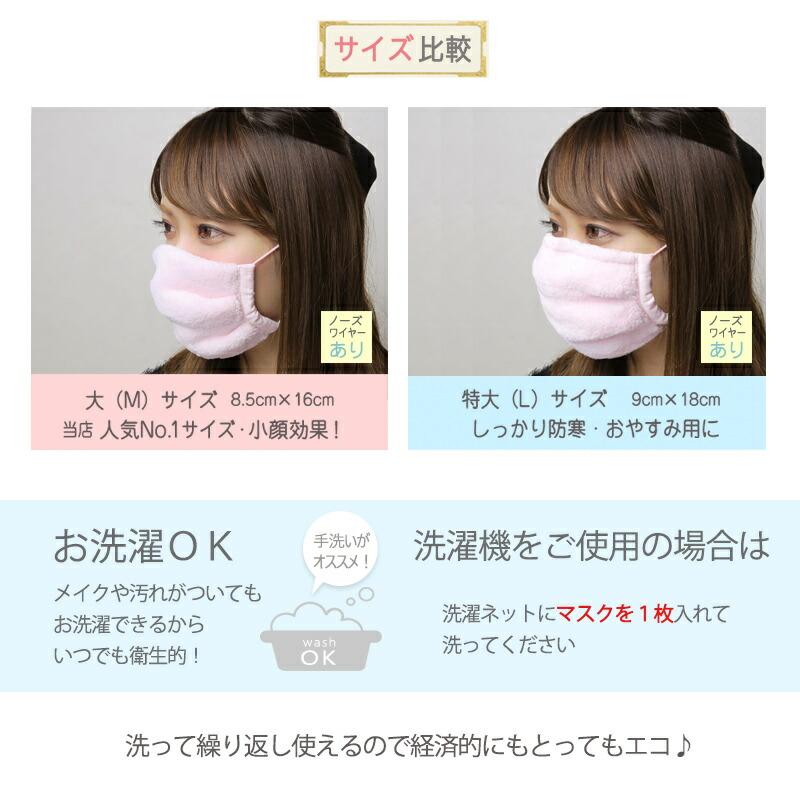 もふもふマスク