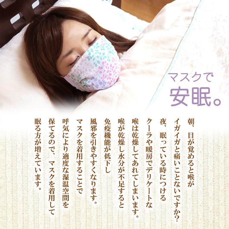 おやすみマスク