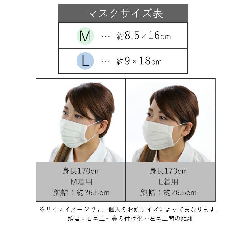 オーガニックマスク日本製