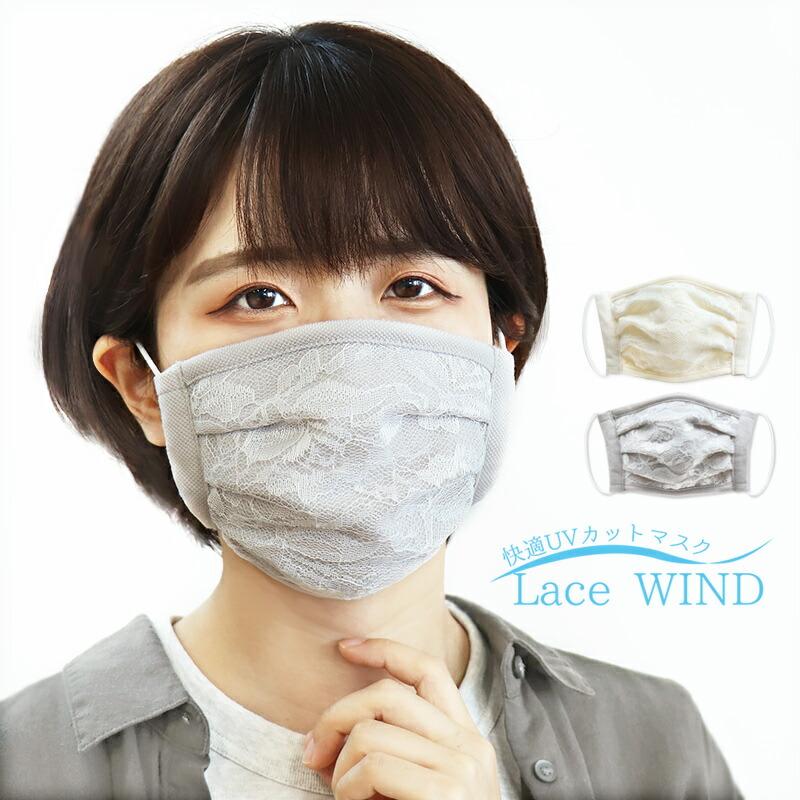 Windレースマスク