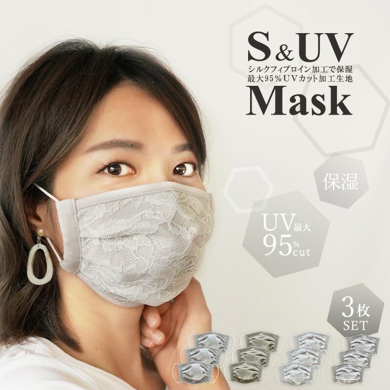 S&UVマスク3枚セット