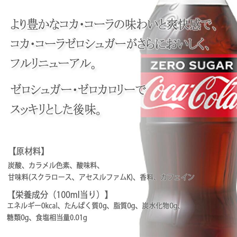 ゼロシュガーコカ・コーラ