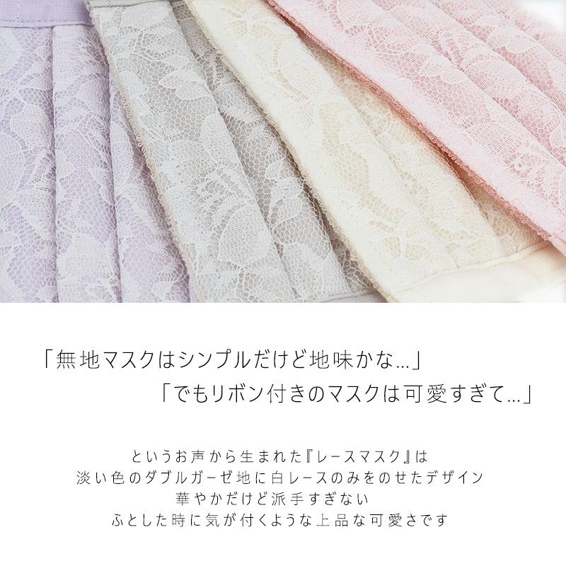 日本製 マスク レース