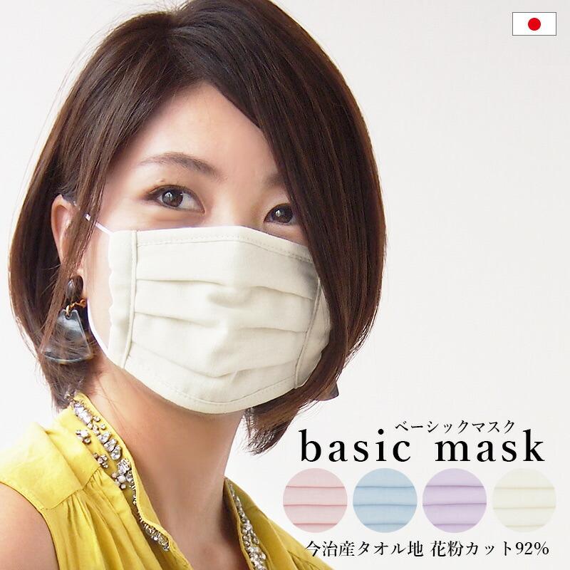 ベーシックマスク