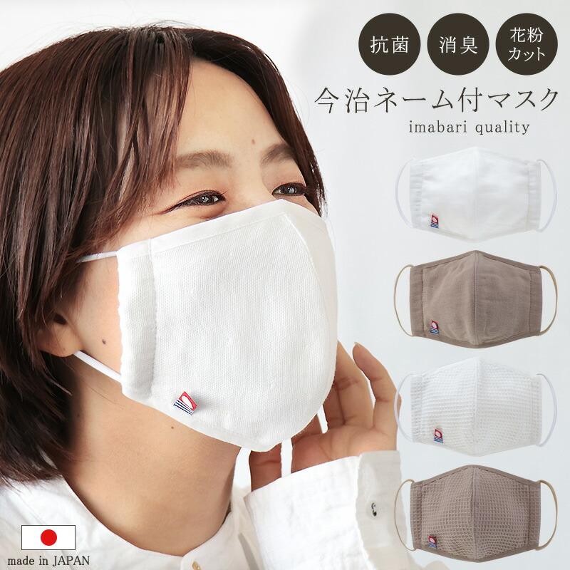 今治マスク