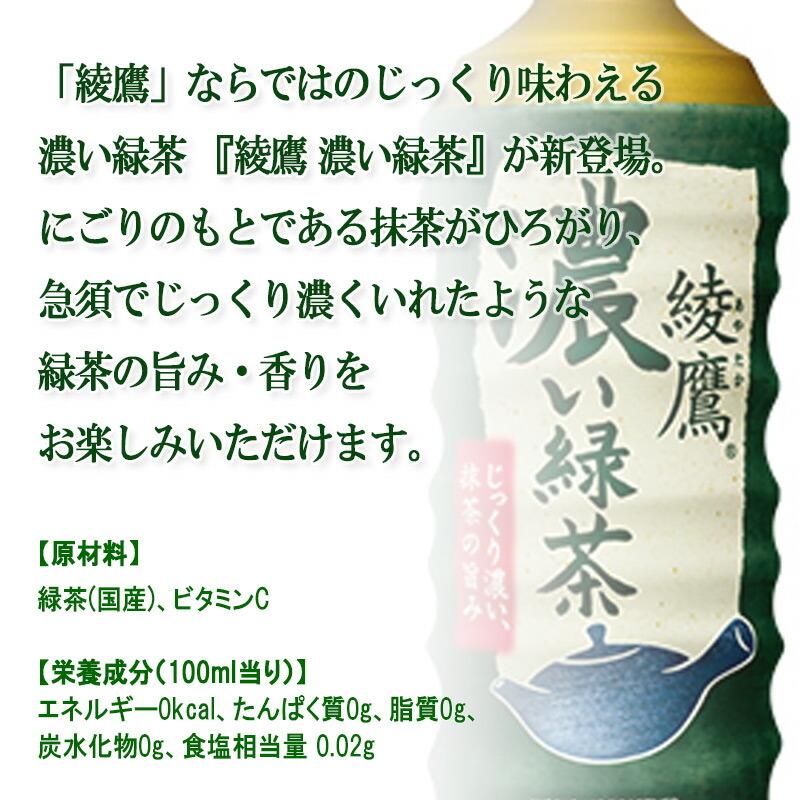綾鷹 茶葉のあまみ