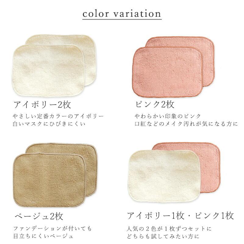 日本製マスクインナー