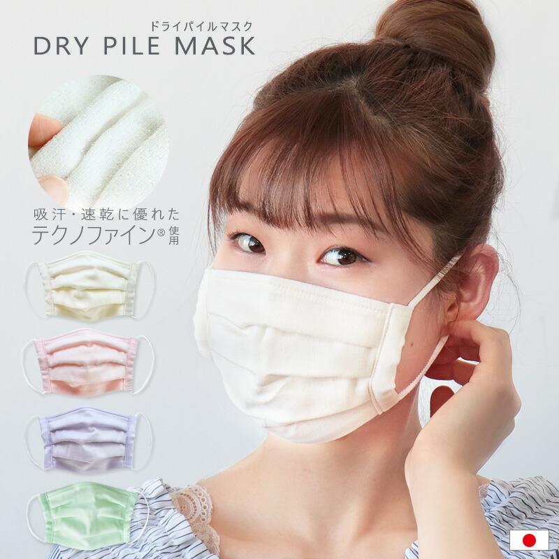 ドライパイルマスク