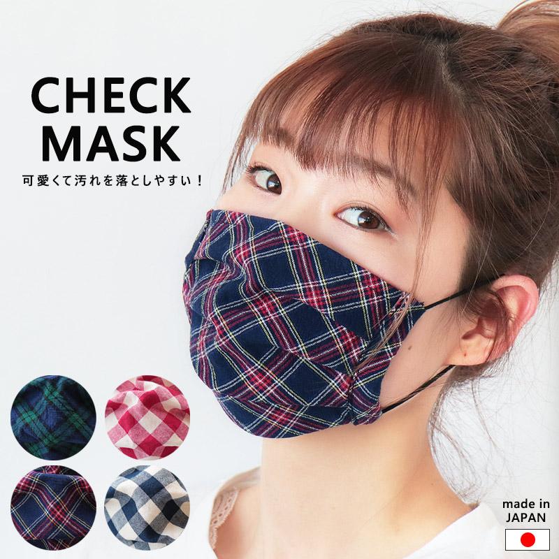 チェックマスク