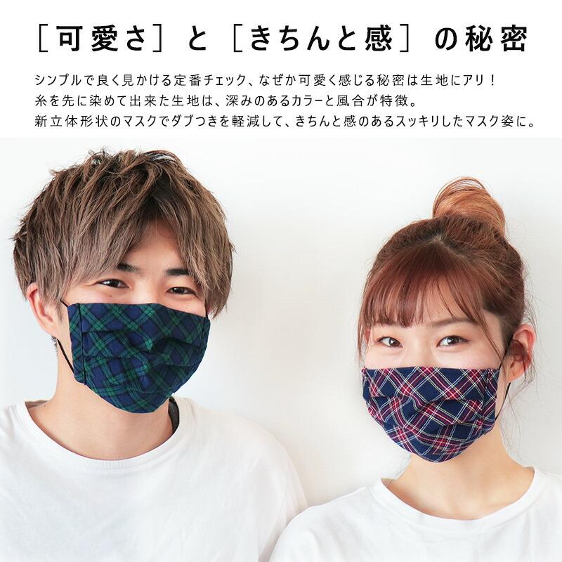 先染めチェックマスク