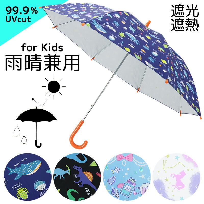子供用晴雨兼用長傘