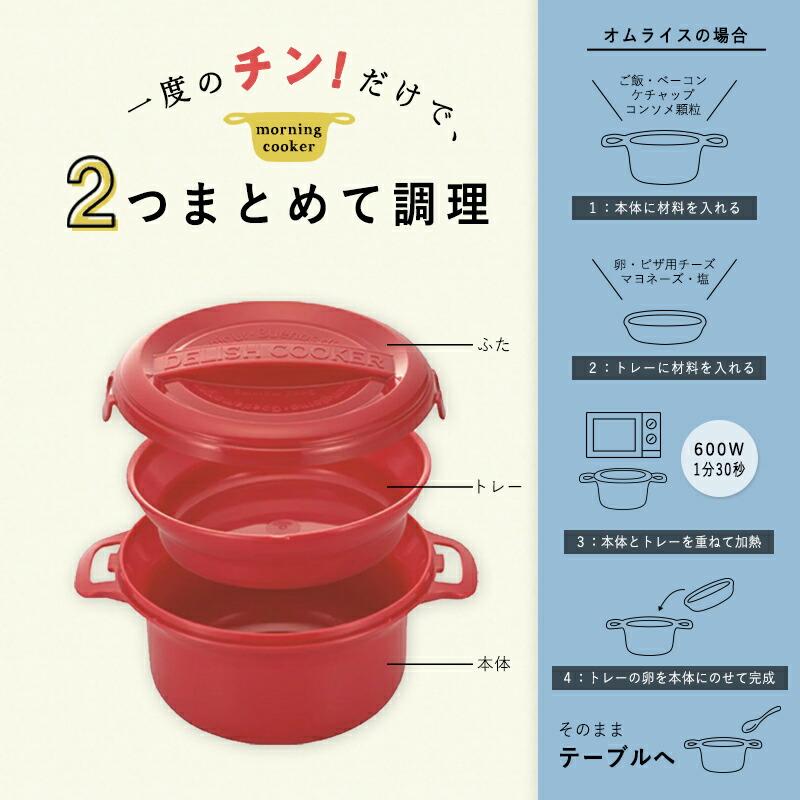 電子レンジ 料理 調理 キッチン 便利グッズ 時短 節約 簡単 一人暮らし 日本製 モーニングクッカー