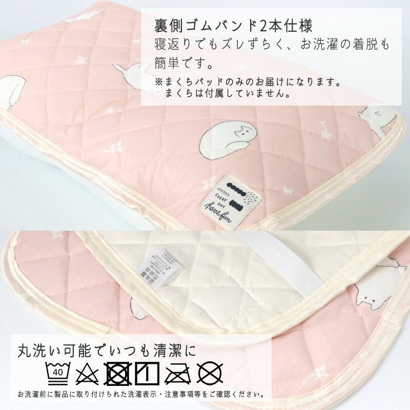 消臭接触冷感枕パッド