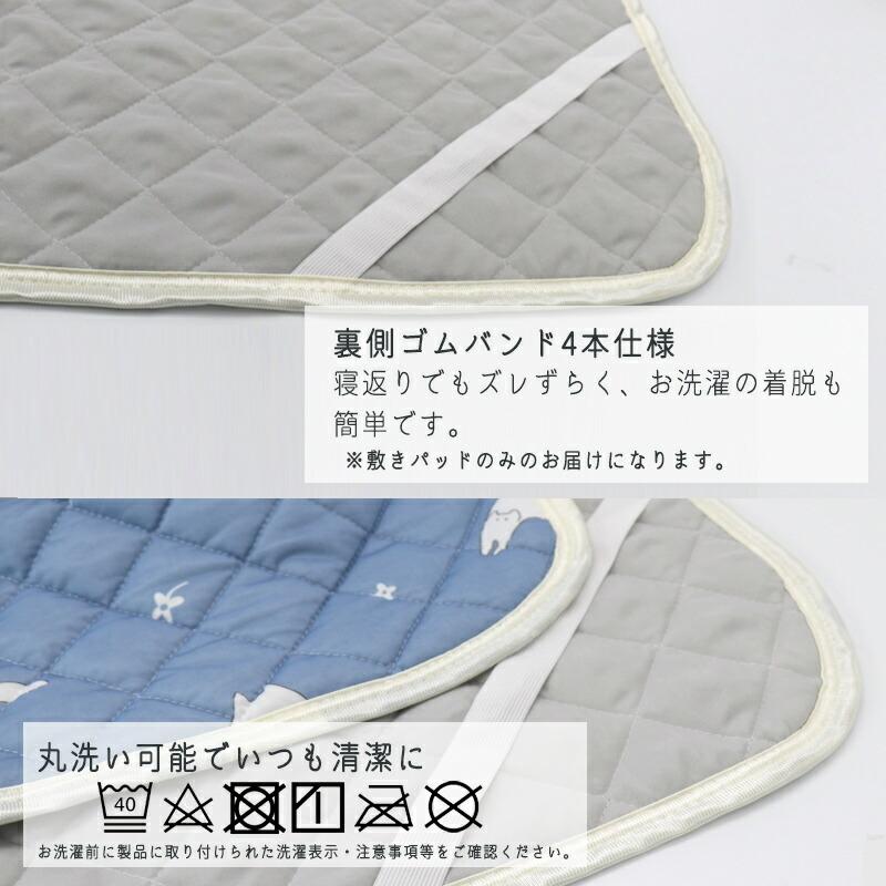 冷感敷きパッド