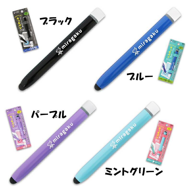 子供用タッチペン
