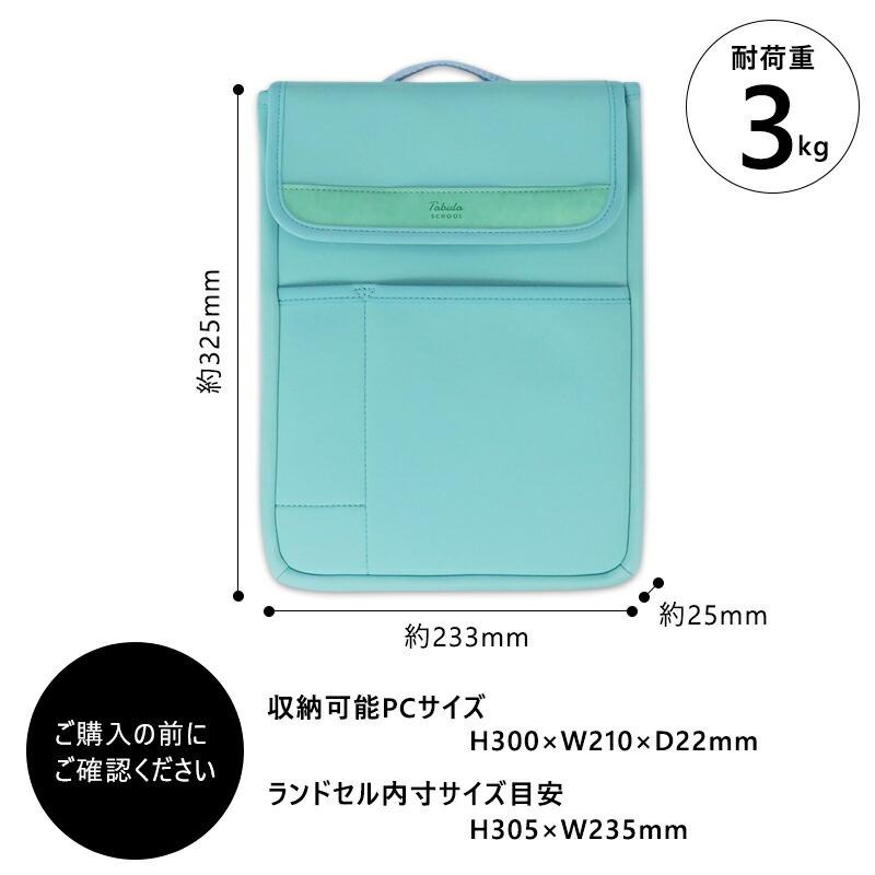 ノートPC・タブレットケース