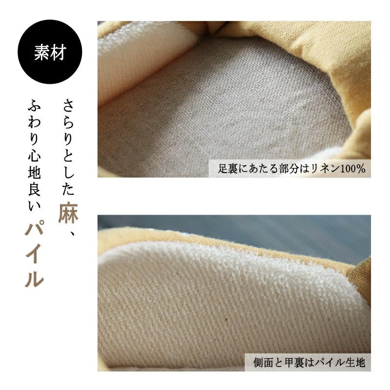 リネン スリッパ 麻 洗える 日本製 バブーシュ