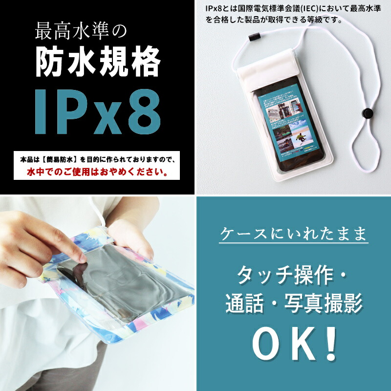 防水ケース iphone スマホ プール 海 お風呂 アウトドア おしゃれ IPX8