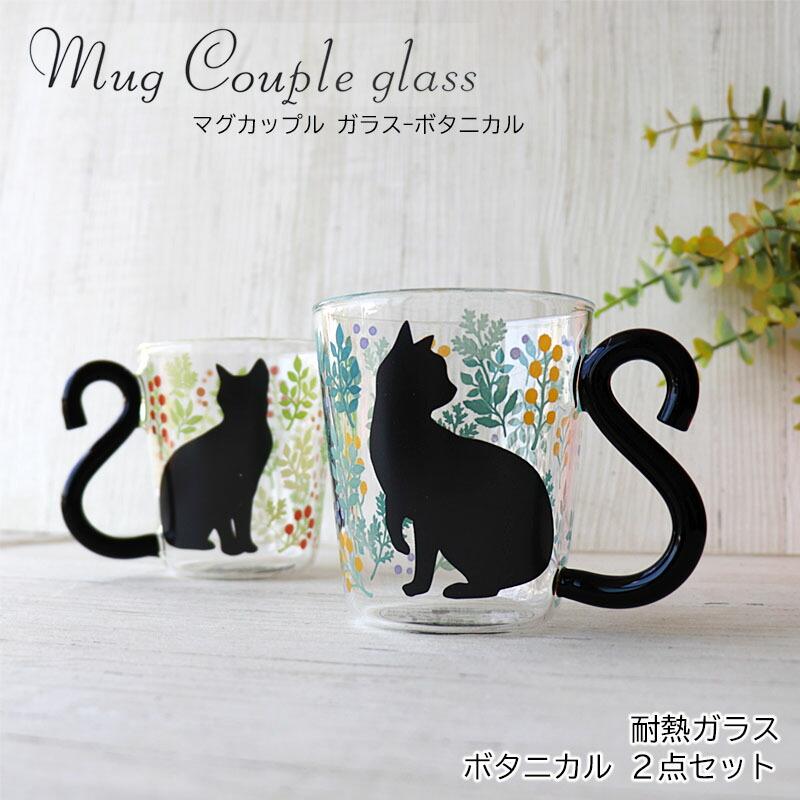 黒猫ガラスマグカップ2点セット