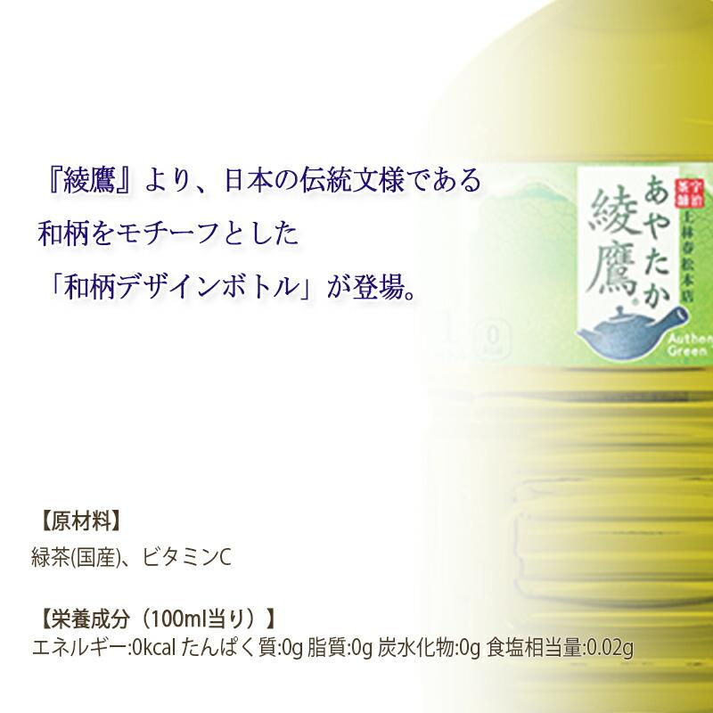 綾鷹1L×12本