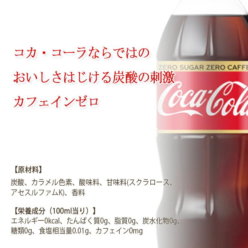 コカ・コーラゼロカフェイン