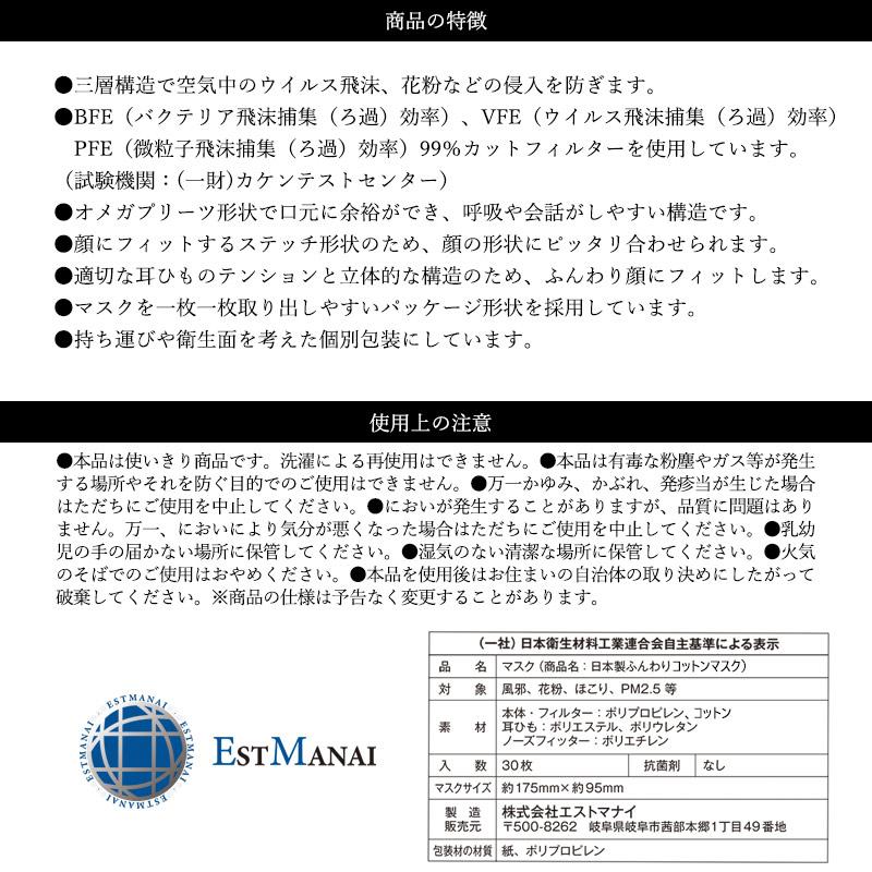 日本製ふんわりコットンマスク