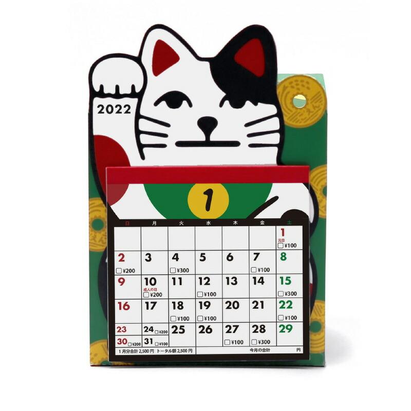 招き猫貯金カレンダー