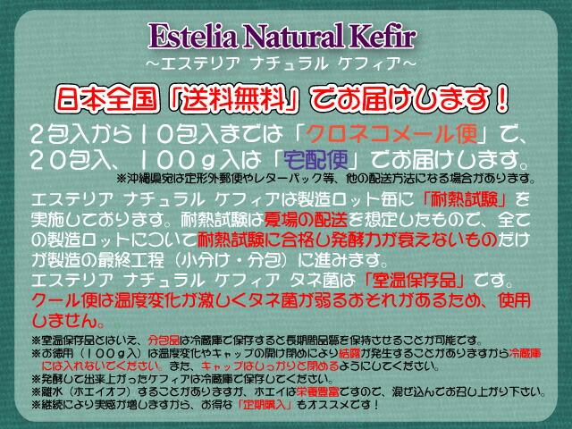 エステリア ナチュラル ケフィア は日本全国送料無料でお届けします。安心・安全な自家製 ケフィア をご家庭で手作りしてください!
