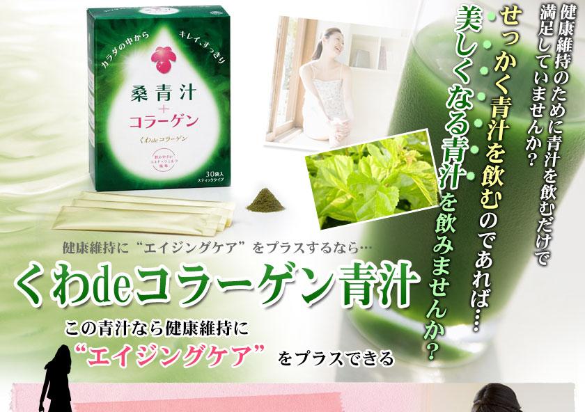 Collagen green soup ☆ mulberry green soup + collagen