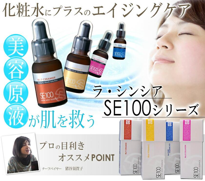 美容原液が肌を救う。化粧水にプラスのエイジングケア|ラ・シンシア SE100 シリーズ