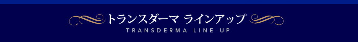 Transderma トランスダーマ
