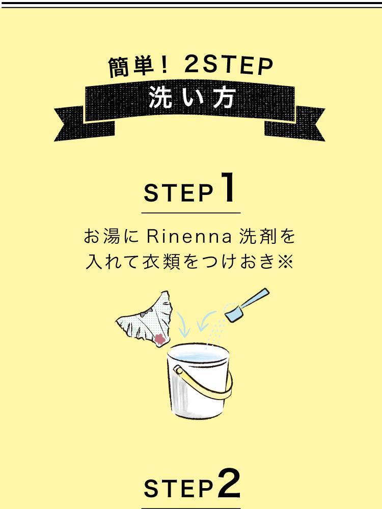 つけおき洗剤リネンナ