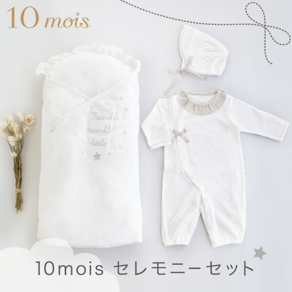 10mois ディモワ