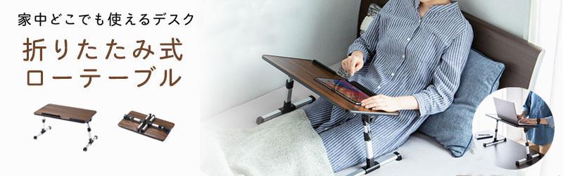 家中どこでも使える折り畳みローテーブル