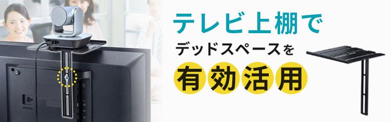 テレビの上段を有効利用できる収納棚