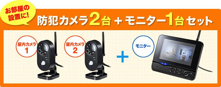 お部屋の設置に 防犯カメラ2台+モニター1台セット