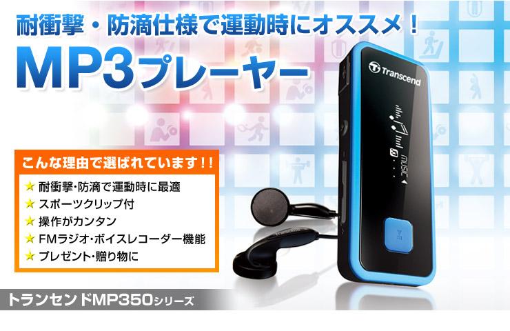 Transcend (トランセンド) MP3 player T sonic 350 8GB (shock, drip-proof FM radio  deployment, blue-resistant) TS8GMP350B