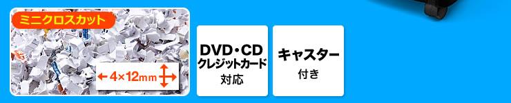 ミニクロスカット DVD・CDクレジットカード対応 キャスター付き