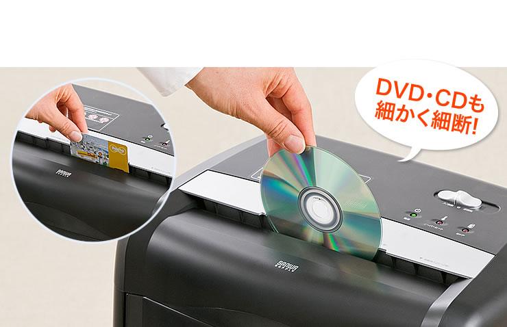DVD・CDも細かく細断