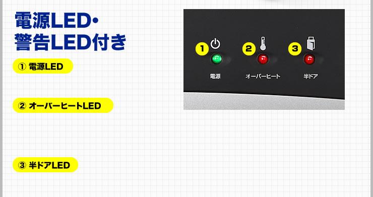 電源LED・警告LED付き