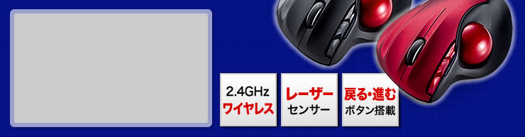 2.4GHzワイヤレス レーザーセンサー 戻る・進むボタン搭載