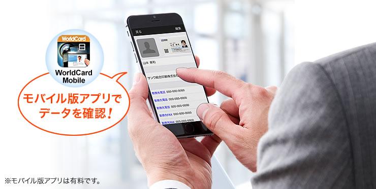 モバイル版アプリでデータを確認