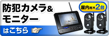 防犯カメラ&モニター 屋内用×2台