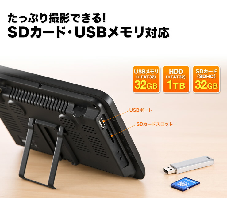 たっぷり撮影できる SDカード・USBメモリ対応