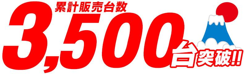 累計販売台数3,500台突破!!
