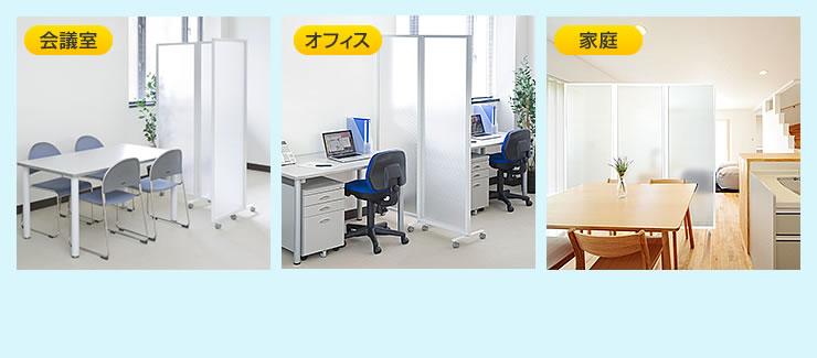 会議室 オフィス 家庭