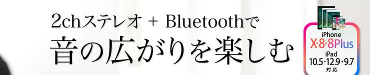 2chステレオ+Bluetoothで音の広がりを楽しむ